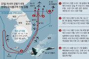 러, 공군 핵심전력 동원… KADIZ 3시간 휘저어