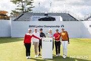 국내 유일 LPGA대회…BMW레이디스 챔피언십 24일 부산서 개막