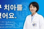서울대치과병원, 10월 31일 치아 관련 무료공개강좌