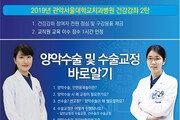 서울대치과병원, 30일 '양악수술·수술교정 바로알기' 건강강좌