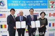 """""""세계시민 양성""""… 세븐일레븐-유엔평화기념관 업무협약"""