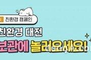 현대홈쇼핑, 대한민국 친환경대전 참가… 아이스팩 재활동 캠페인 알린다