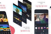 동영상 편집 프로그램 '곰믹스', 안드로이드용 앱으로 출시