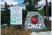 최북단 DMZ 인근서 사과 재배… 뽕나무로 유기농 면-잼 생산