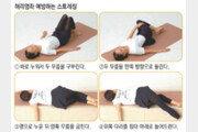 누워서 무릎 세우고 돌리기… 옆구리 근육 단련에 효과