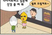 [만화 그리는 의사들]〈113〉소탐대실