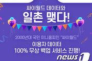 """""""싸이월드 구하기? 알고보니 개인정보만 수집""""…국민 추억 인질놀이"""