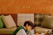 이석훈, 24일 신곡 '우리 사랑했던 추억을 잊지 말아요' 공개