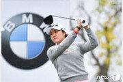 이민지, LPGA BMW 챔피언십 1R 단독 선두…고진영·이정은6 공동 2위