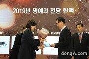 종근당고촌재단, 대한민국 교육기부대상 '명예의 전당' 헌액