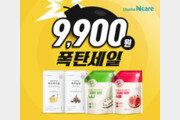 천호엔케어, 24~27일 인기 건강식품 9900원 특가 이벤트