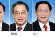 中 28일부터 4중전회… 시진핑 후계자 나올지 촉각