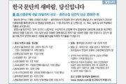 [알립니다]한국 문단의 새바람, 당신입니다