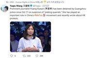 저명 中여권운동가 체포돼…홍콩 반정부시위 SNS 게시 때문?
