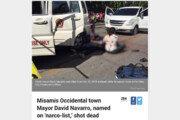 마약 연루 의혹 받던 필리핀 시장 총격 사망