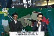 """'놀면뭐하니?' 유재석, 신해철과 부른 '스타맨'…""""많이 보고싶다"""""""