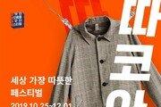 코오롱FnC '따뜻한 코오롱 아우터 페스티벌' 개최