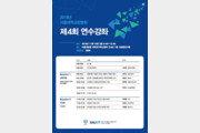 서울대 암병원, 갑상선암·유방암 연수강좌 개최