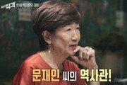 """""""한일관계 어려움, 문재인씨""""…KBS '시사직격' 논란"""
