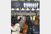 BTS 위력…콘서트 관람 입국 폭증→공항철도 신기록
