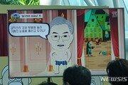 """'벌거벗은 文' 만화에 靑 """"상대 깎아 드높이는 게 정치인가"""""""