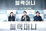 현재 진행형 금융스캔들…조진웅·이하늬 '블랙머니'