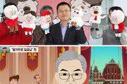 한국당, 文대통령 비하 애니메이션 논란