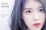 '신곡 공개 D-3' 아이유, '러브 포엠' 티저 공개…기대↑