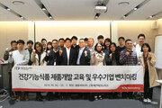 광동제약, 제주 중소기업인 초청 '상생 교육 프로그램' 진행