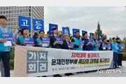 전국 대학 직원 2000여명 30일 첫 총파업…대학정책 비판