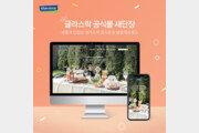 삼광글라스, 글라스락 공식몰 새단장 기념 이벤트