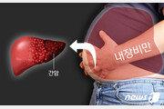 듬직한 게 아니라 비만입니다…지방간 놔뒀다 간암 걸린다