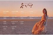 송가인, 첫 정규 더블 타이틀곡…'엄마 아리랑'·'이별의 영동선'