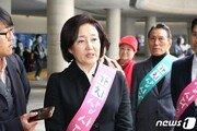 """박영선 """"'타다' 기소한 검찰, 너무 전통적 생각에 머물러"""""""