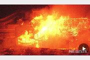 유네스코 세계문화유산 日 오키나와 슈리성에 큰 불…건물 전소