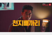 LF몰 '천지빼까리' 새 광고 캠페인 공개