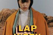 여성 영캐주얼 브랜드 LAP, 1일부터 11일까지 '랩 브랜드위크'  할인 행사