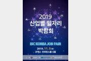 '2019 산업별 일자리 박람회 및 ISC 혁신성과 경진대회' 11월 5일 개최