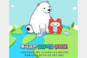 '아이스팩 재활용 캠페인' 현대홈쇼핑, 대통령표창 수상