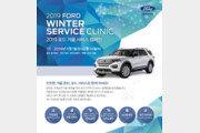 포드코리아, '2019 겨울 서비스 캠페인' 실시