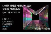 렉서스코리아, '2019 크리에이티브 마스터즈 어워드' 개최