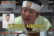 """'신서유기7' 이수근, 강형욱 인물퀴즈에 """"개 키우는 사람…"""" 폭소"""