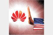 중국-러시아 화웨이 vs 미국 애플…FT '기술냉전 시대 본격화' 보도