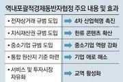 '中주도 자유무역지대' RCEP 협정문 합의… 내년 최종타결 추진