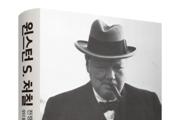 [신간] 윈스턴 S. 처칠: 전쟁과 평화의 위대한 리더십