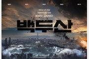 이병헌·하정우·마동석·배수지 온다…'백두산', 12월 개봉 확정