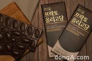 해태제과, 장건강에 좋은 초콜릿 '젠느 프락토 올리고당' 내놔