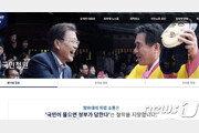 """靑 """"국민청원, 정쟁의 장 아니다…인권분야 동의 수 가장 높아"""""""