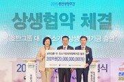 호반그룹, 대·중소기업상생협력기금 200억원 출연 협약