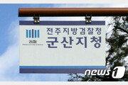 94명 원룸 전세보증금 39억 꿀꺽한 가족사기단